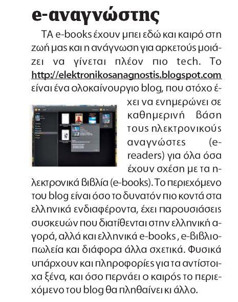 """Η εφημερίδα Ελευθεροτυπία για το blog """"Ηλεκτρονικός Αναγνώστης"""""""
