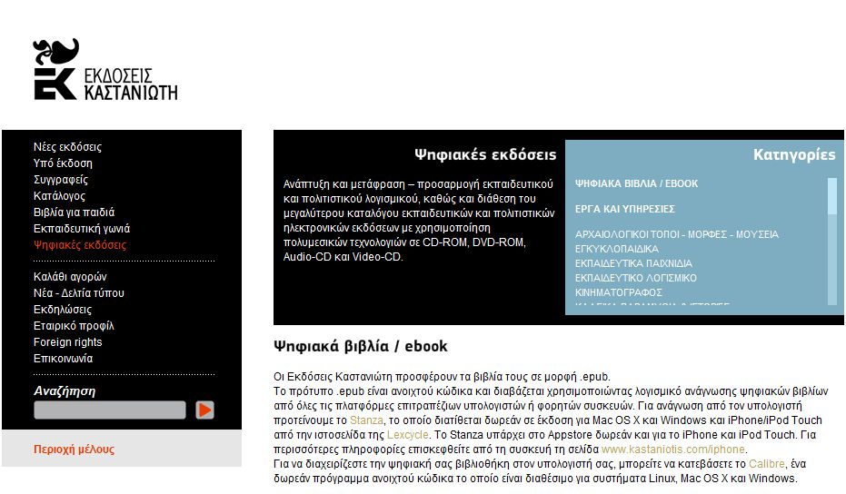 8 δωρεάν e-books από τις εκδόσεις Καστανιώτη