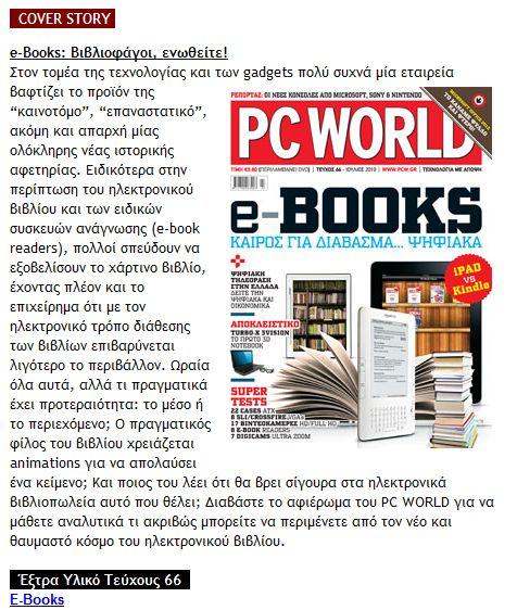 PC World, τεύχος Ιουλίου: αφιέρωμα στα e-books