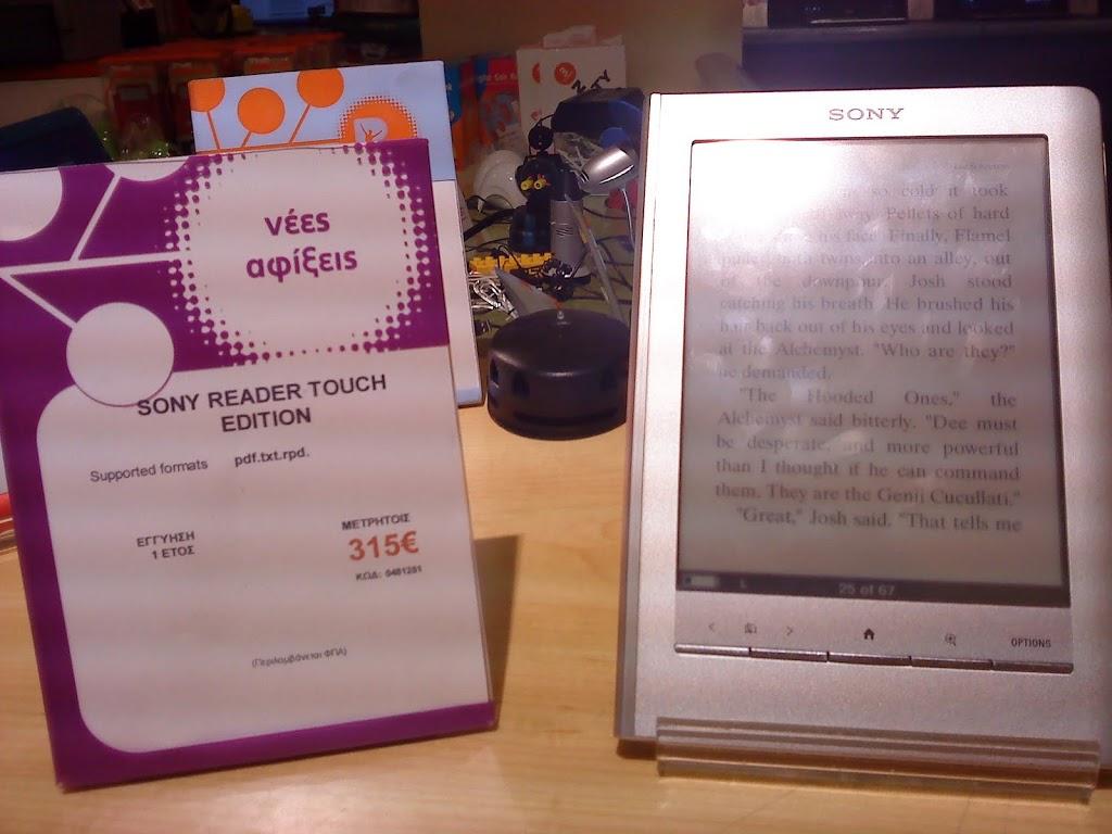 Ο Sony Reader Touch Εdition PRS-600 στα Public, στα 315 ευρώ