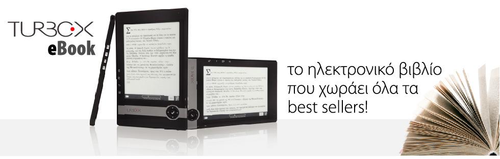 Σχεδόν εξαντλημένο το Turbo-X eBook EB600, νέο μοντέλο θα φέρει το Πλαίσιο