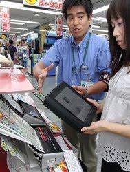 Οι Ιάπωνες ψηφιοποιούν μόνοι τους τα βιβλία τους. Πειρατεία ή βήμα προς την ψηφιακή εποχή;