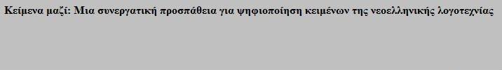 """""""Κείμενα μαζί"""": μια εκτενής συλλογή από δωρεάν ελληνικά e-books"""