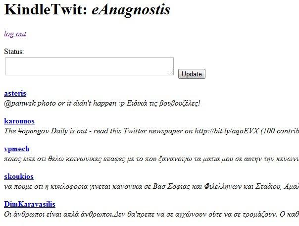 KindleTwit: εφαρμογή για ελαφρύ twitter στο Kindle