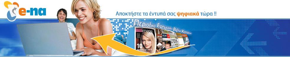 e-na.com, ελληνική πλατφόρμα για περιοδικά και ebooks (προσφορές ως 30/9)