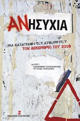 """""""Ανησυχία"""": δωρεάν ebook από τις εκδόσεις Καστανιώτη για την εξέγερση του Δεκέμβρη 2008"""
