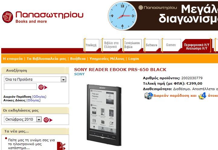 Οι νέοι Sony Reader Pocket PRS-350 και Touch PRS-650 στην Ελλάδα, στον Παπασωτηρίου