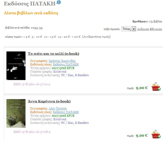 15 ebooks σε ePUB από τις εκδόσεις Πατάκη στο myeBooks.gr