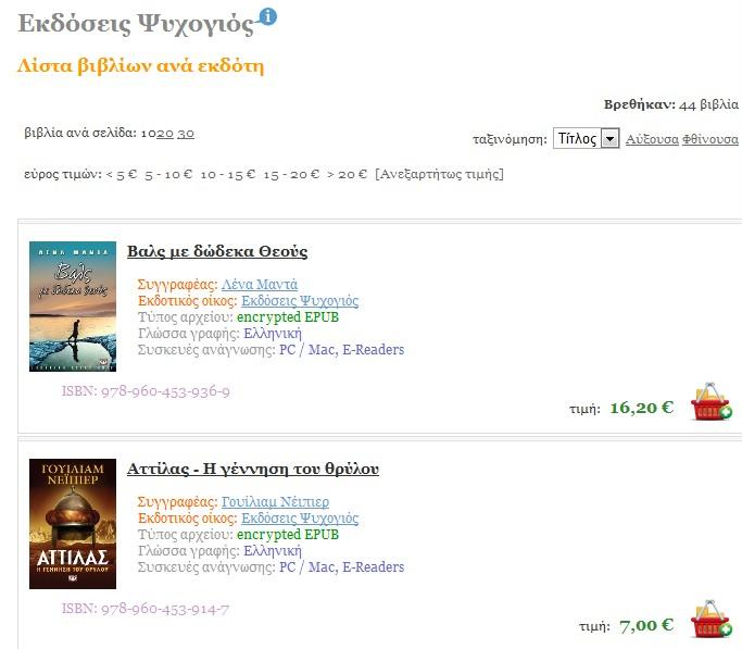 9 ebooks σε ePUB από τις εκδόσεις Ψυχογιός στο myeBooks.gr