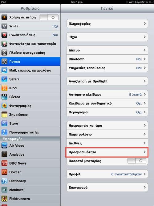 Αυτόματη ανάγνωση (text-to-speech) των e-books στα ελληνικά με το iBooks της Apple