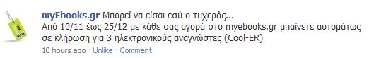 Κλήρωση για 3 Cool-er για όσους αγοράσουν ebooks από το myeBooks.gr μεχρι 25/12