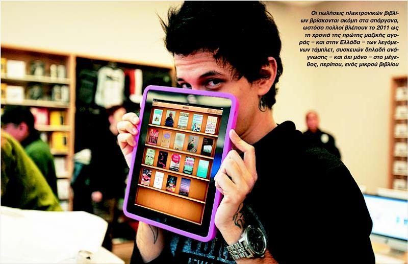 Τα Νέα: Πεδίο μάχης το ηλεκτρονικό βιβλίο, «Φτηνά e-books κόντρα στην πειρατεία»