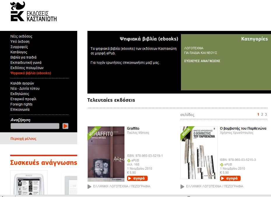 5 ακόμα ebook σε ePUB από τις εκδόσεις Καστανιώτη