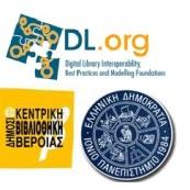 13/12: Ημερίδα : «Theory and practice in Digital Libraries: a European approach»