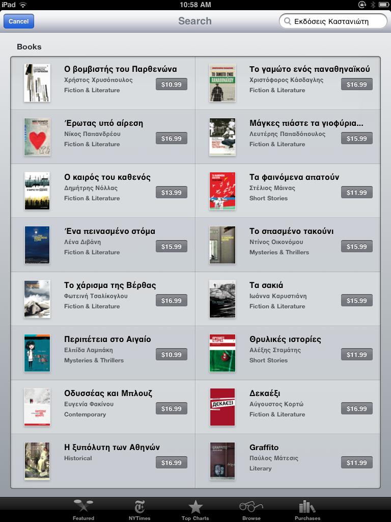 13 ακόμα ebooks σε ePUB στο iBookstore από τον Καστανιώτη
