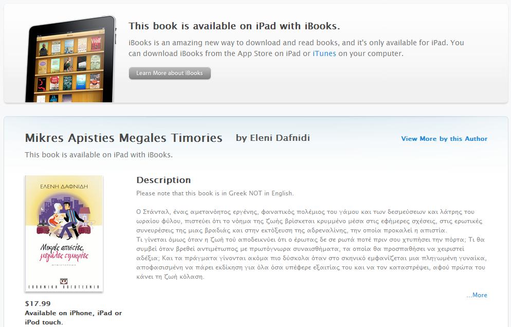 4 λογοτεχνικά ebooks από τις εκδόσεις Ψυχογιός για iPhone και iPad