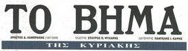 Νίκος Μπακουνάκης, Το Βήμα: Το μέλλον του βιβλίου