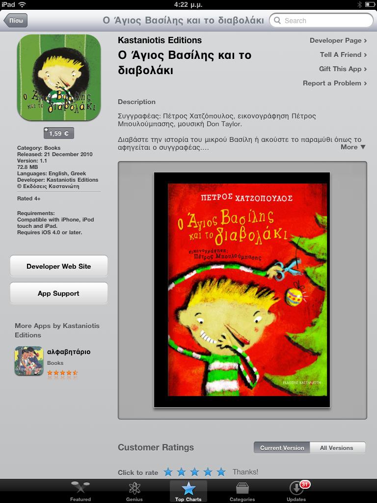 """""""Ο Άγιος Βασίλης και το διαβολάκι"""", εφαρμογή-ebook για iPad, iPhone από τον Καστανιώτη"""