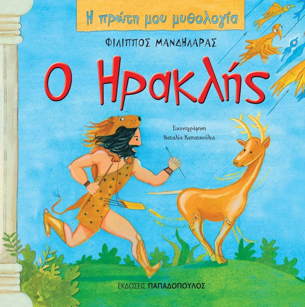 """""""Ηρακλής"""", διαδραστικό παιδικό ebook από τις εκδ. Παπαδόπουλος"""