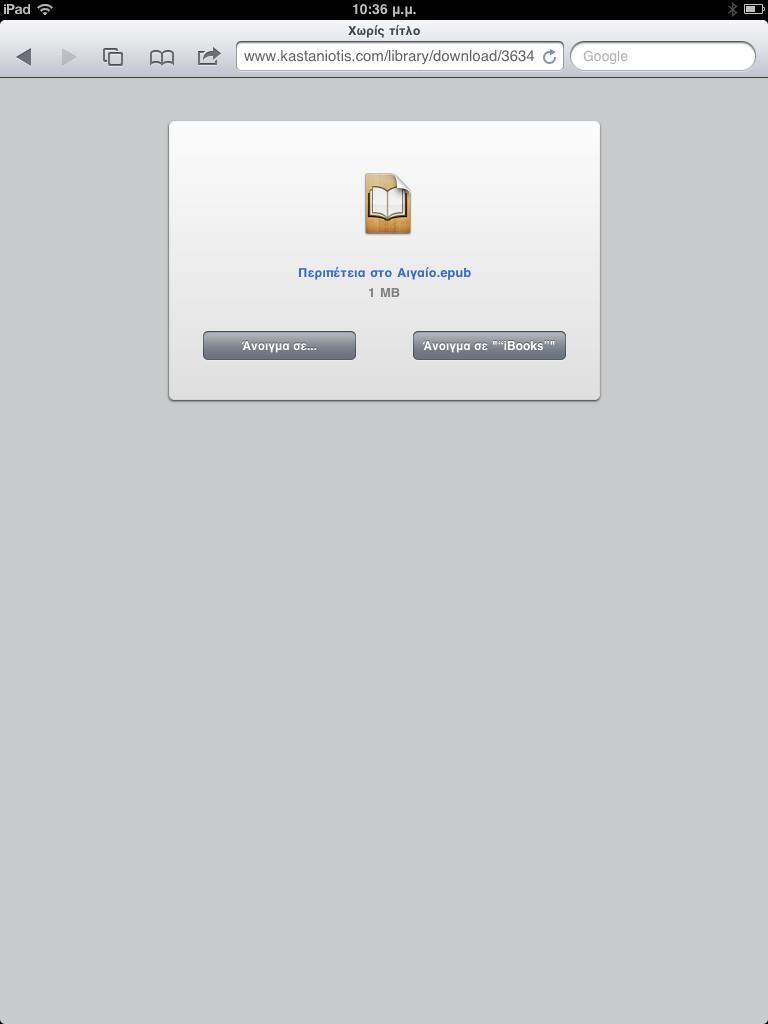Τα e-books χωρίς Adobe DRM κατεβαίνουν κατευθείαν στο iPad με το iBooks 1.2 – παράδειγμα με τα e-books του Καστανιώτη