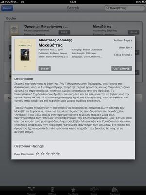 """""""Μακαβέττας"""" του Απόστολου Δοξιάδη, πρώτο e-book στο iBookstore από τις Εκδόσεις Ίκαρος"""