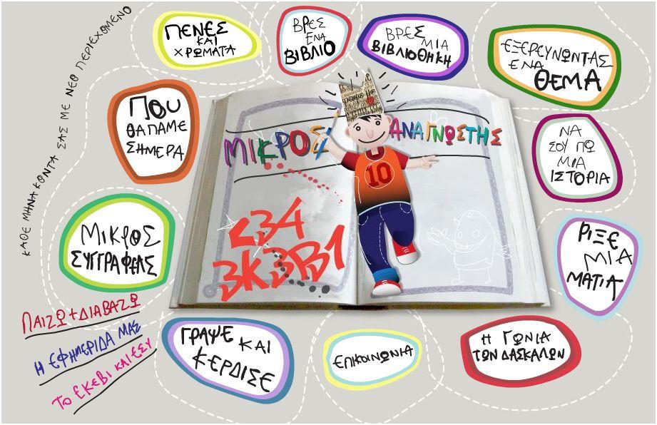 """""""Πού πήγαν τα Χριστούγεννα;"""" και άλλα 10 δωρεάν παιδικά ebook με αφήγηση από τον Μικρό Αναγνώστη του ΕΚΕΒΙ"""