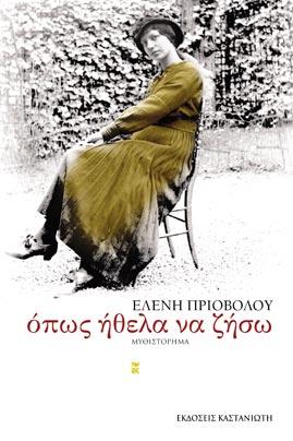 """Το πρώτο κεφάλαιο του  """"Όπως ήθελα να ζήσω"""" της Ελένης Πριοβόλου, Βραβείο Αναγνωστών 2010 του ΕΚΕΒΙ"""