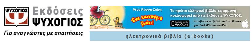 ebooks σε ePUB στο iBookstore και στο site τους από τις Εκδόσεις Ψυχογιός