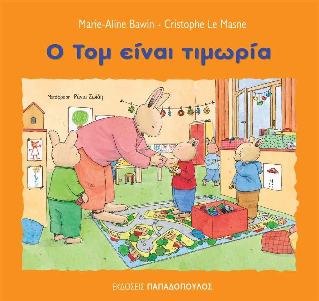 """""""Ο Τομ είναι τιμωρία"""", δωρεάν παιδικό ebook από τις εκδόσεις Παπαδόπουλος"""