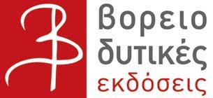 Βορειοδυτικές Εκδόσεις: ένας νέος εκδοτικός οίκος που δίνει τα e-book του δωρεάν