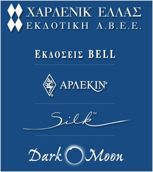 Οι εκδόσεις Άρλεκιν και Bell στο ηλεκτρονικό βιβλίο