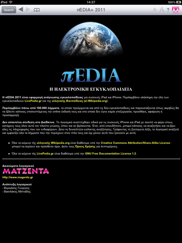 Εφαρμογή πEDIA για iPhone, iPad, με την ελληνική Wikipedia και τη Livepedia ολόκληρες χωρίς πρόσβαση στο internet