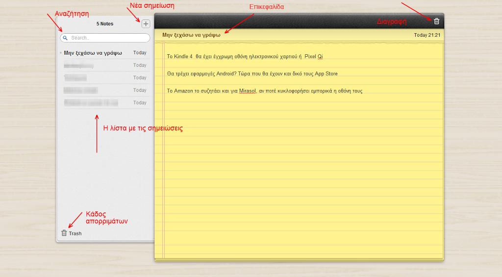 Quick Note, Chrome app για σημειώσεις όπως στο iPad