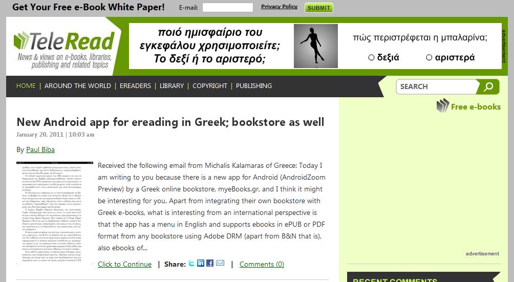 """Η εφαρμογή του myeBooks.gr για Android και ο """"Ηλεκτρονικός Αναγνώστης"""" στο TeleRead (ΗΠΑ)"""