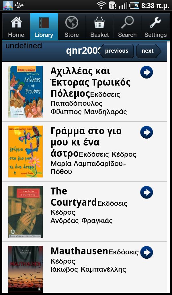 Στο Android Market η εφαρμογή του myeBooks.gr, για ePUB και PDF με και χωρίς κλείδωμα Adobe DRM