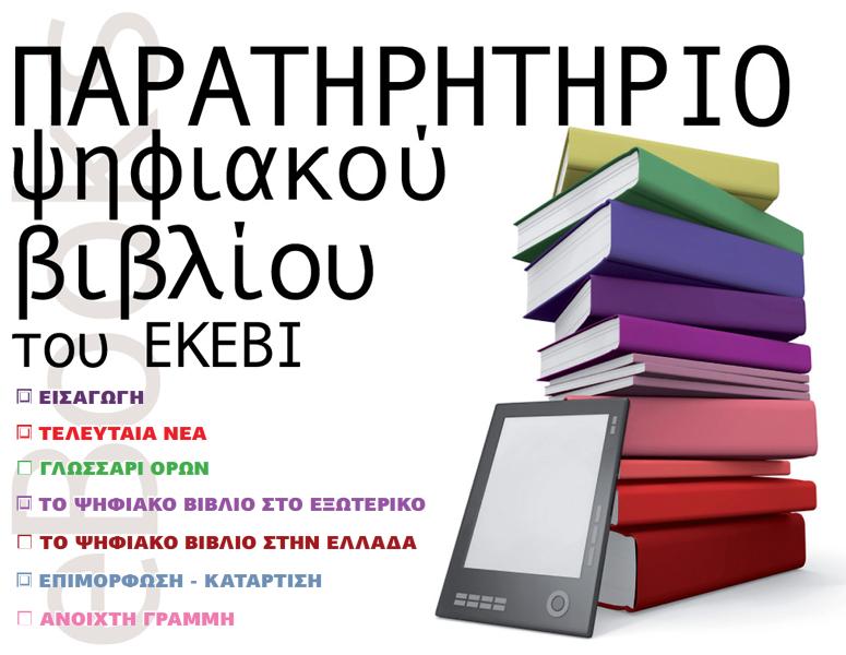 Ξεκίνησε η λειτουργία του ειδικού site του ΕΚΕΒΙ για το Παρατηρητήριο Ψηφιακού Βιβλίου