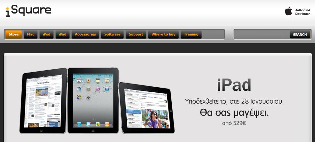 Επίσημα την Παρασκευή στην Ελλάδα το iPad – όλες οι τιμές για τα μοντέλα και τα αξεσουάρ