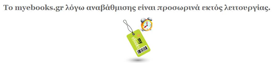Προσωρινά εκτός λειτουργίας λόγω αναβάθμισης το myeBooks.gr – από αύριο η εφαρμογή για Android