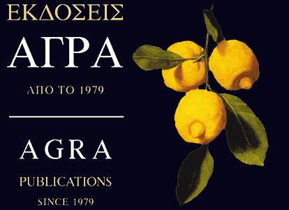 Σ. Πετσόπουλος: οι Εκδόσεις Άγρα θα μπουν στο ηλεκτρονικό βιβλίο, αλλά χωρίς ενθουσιασμό