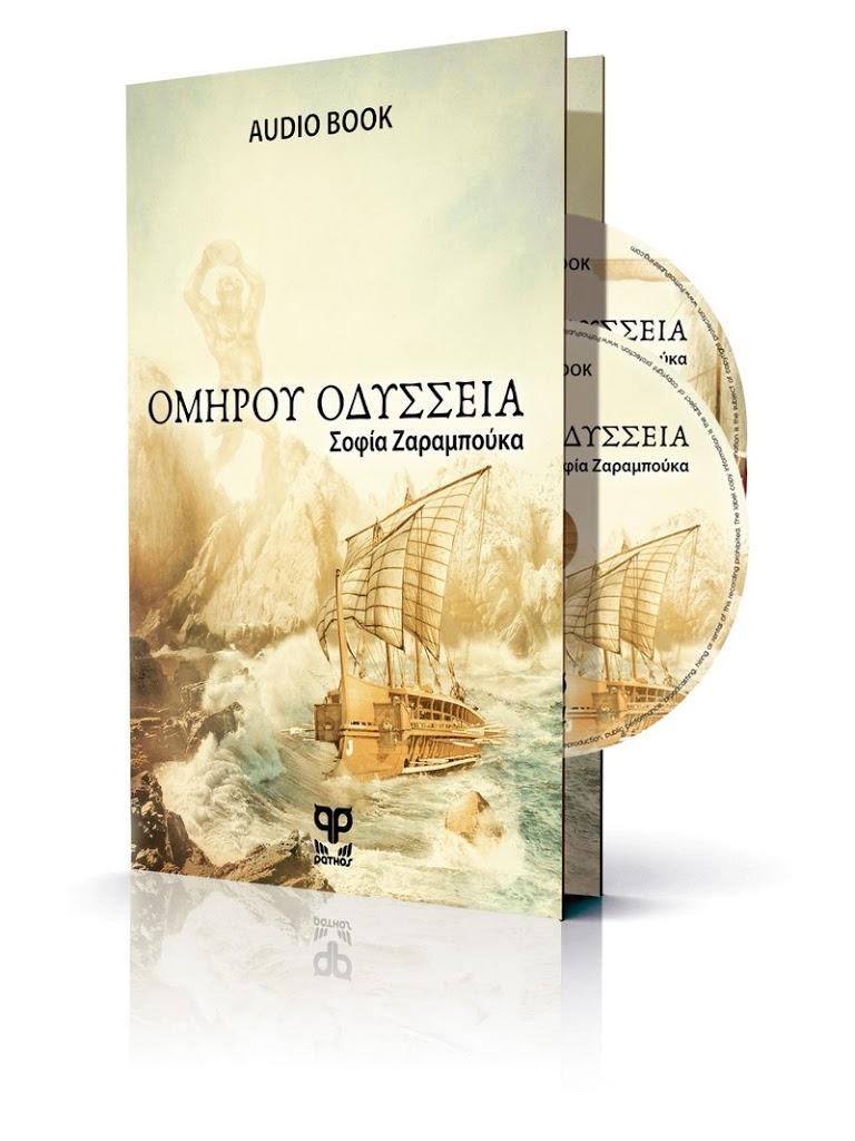 Βρείτε το soundtrack του βιβλίου και κερδίστε δύο ελληνικά audio books από την Pathos Publishing