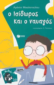 """Δωρεάν """"Ο Ισίδωρος και ο ναυγός"""" της Αμάντας Μιχαλοπούλου και άλλα παδικά ebook με αφήγηση από τον """"Μικρό Αναγνώστη"""""""