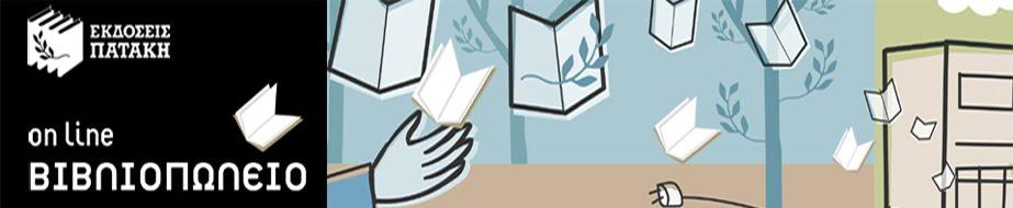 Νέα ηλεκτρονικά βιβλία σε ePUB από τις Εκδόσεις Πατάκη