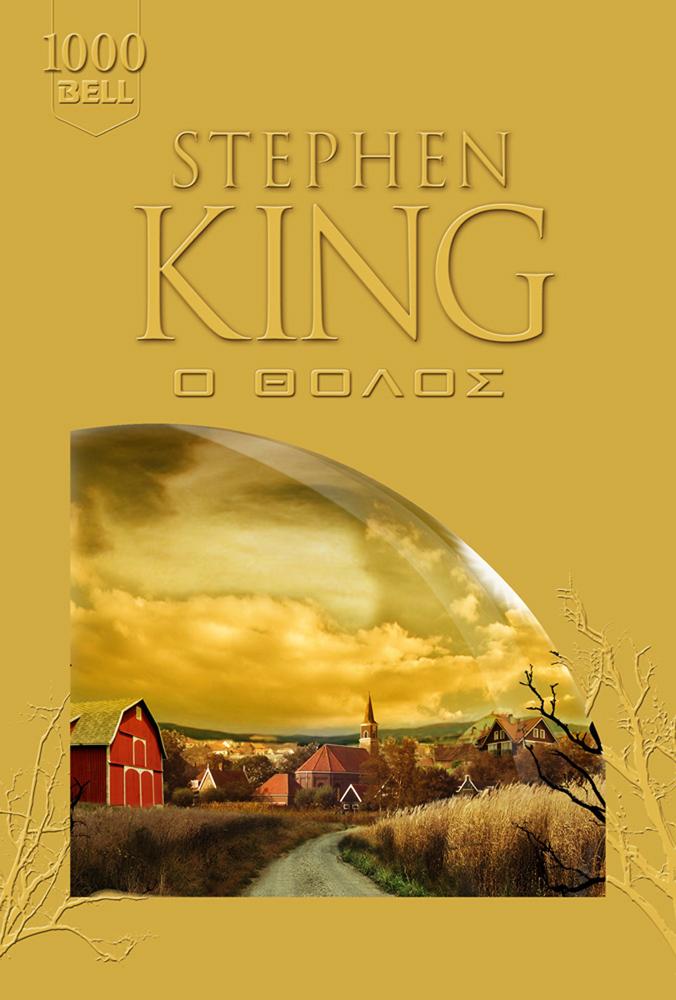 """""""Ο Θόλος"""", το νέο βιβλίο του Stephen King κυκλοφορεί στα ελληνικά συγχρόνως σε έντυπη και ηλεκτρονική μορφή"""