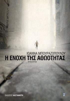 """Με τιμή που την ορίζει ο αγοραστής """"Η ενοχή της αθωότητας"""" της Ιωάννας Μπουραζοπούλου"""