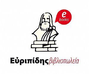Ξεκίνησε η διάθεση e-books από τα Βιβλιοπωλεία Ευριπίδης – ειδικό site, εφαρμογή για Android