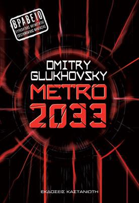 """Νέο ebook: """"Metro 2033"""", η ζωή στο μετρό της Μόσχας μετά το πυρηνικό ολοκαύτωμα"""
