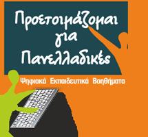 """""""Ψηφιακά Εκπαιδευτικά Βοηθήματα"""" για τις Πανελλαδικές από το Υπουργείο Παιδείας"""