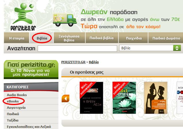 Ξεκίνησε η διάθεση ebooks από το ηλεκτρονικό βιβλιοπωλείο PERIZITITO.GR