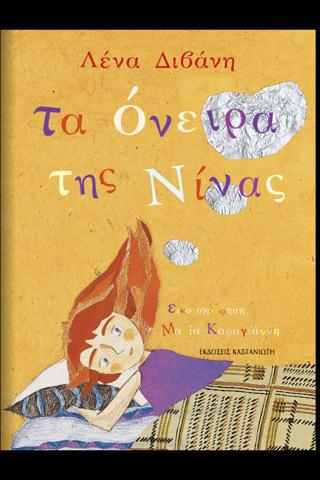 """""""Τα όνειρα της Νίνας"""" της Λένας Διβάνη, νέο παιδικό παραμύθι-εφαρμογή από τις Εκδ. Καστανιώτη"""
