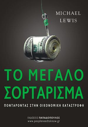 4 ebooks για την οικονομική κρίση από τις Εκδόσεις Παπαδόπουλος